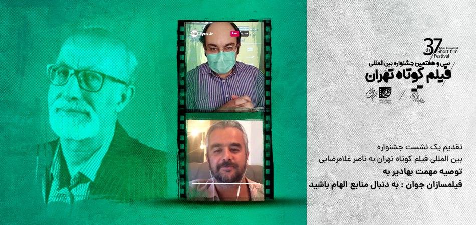 تقدیم یک نشست جشنواره فیلم کوتاه تهران به ناصر غلامرضایی؛ توصیه فیلمساز اهل ترکیه به فیلمسازان جوان: به دنبال منابع الهام باشید