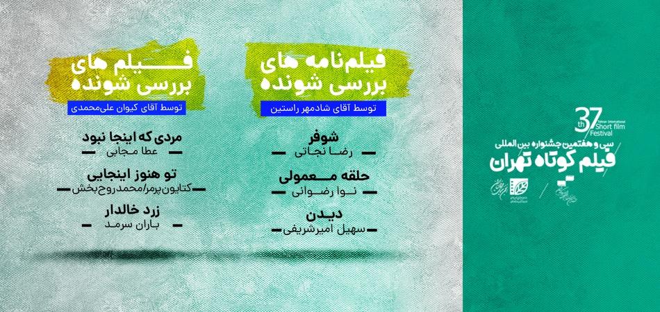 در جشنواره بینالمللی فیلم کوتاه تهران بررسی میشود؛ روایتی از سه فیلم، سه فیلمنامه
