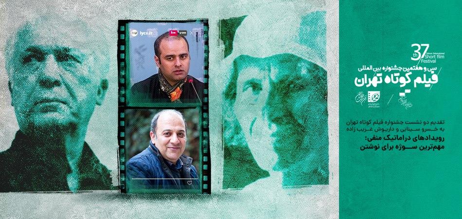 تقدیم دو نشست جشنواره فیلم کوتاه تهران به خسرو سینایی و داریوش غریب زاده؛ رویدادهای دراماتیک منفی؛ مهمترین سوژه برای نوشتن