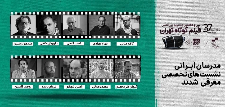 مدرسان ایرانی نشستهای «37-20» معرفی شدند