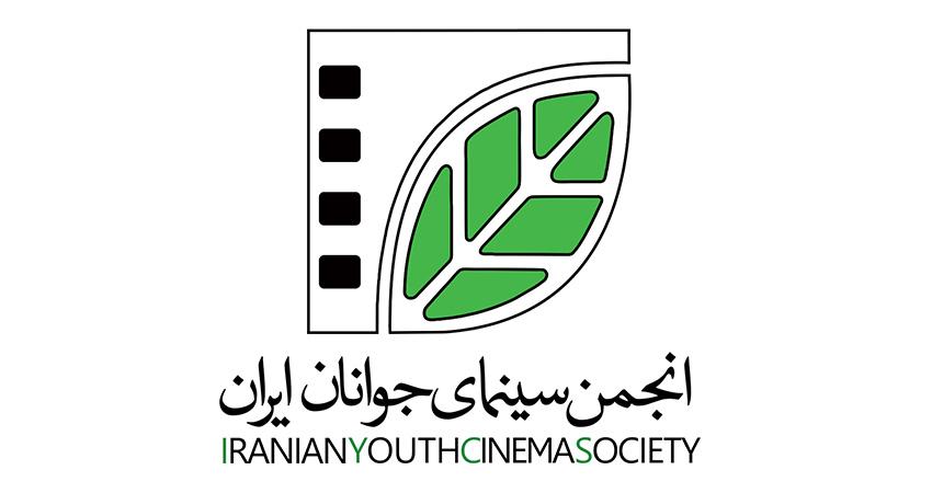 تبیین سیاستها و اولویتهای موضوعی تولیدات انجمن سینمای جوانان ایران