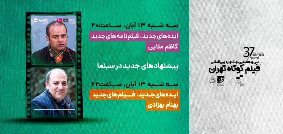آغاز نشستهای سینماگران ایرانی در جشنواره فیلم کوتاه تهران از امشب