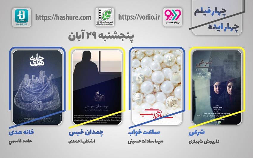 هفته چهاردهم نمایش اینترنتی «چهار ایده، چهار فیلم» از 29 آبان