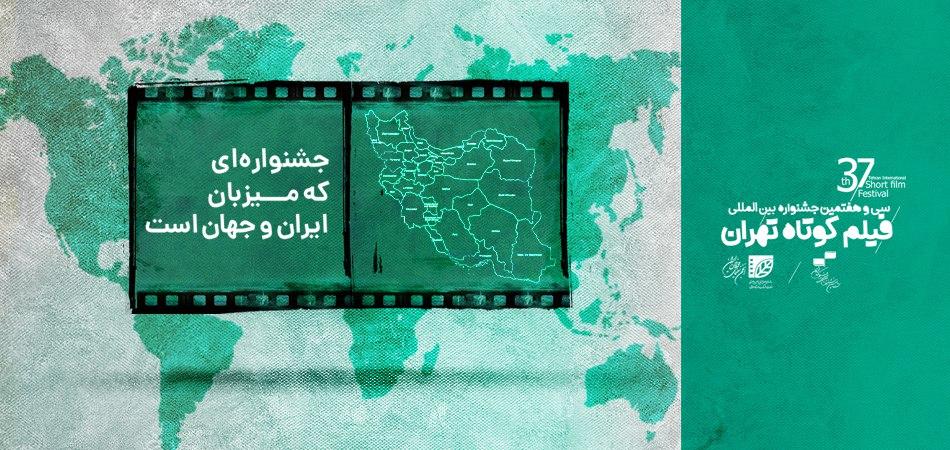 جشنوارهای که میزبان ایران و جهان است