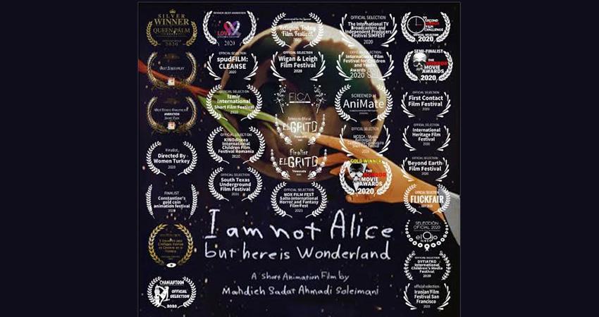 راهیابی «من آلیس نیستم ولی اینجا سرزمین عجایب است» به جشنواره اروگوئهای