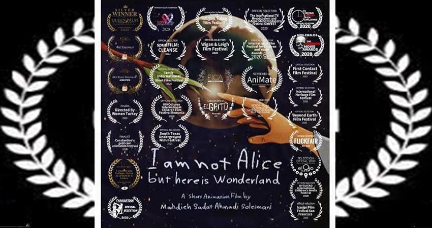 «من آلیس نیستم ولی اینجا سرزمین عجایب است» در جشنواره South Texas underground آمریکا