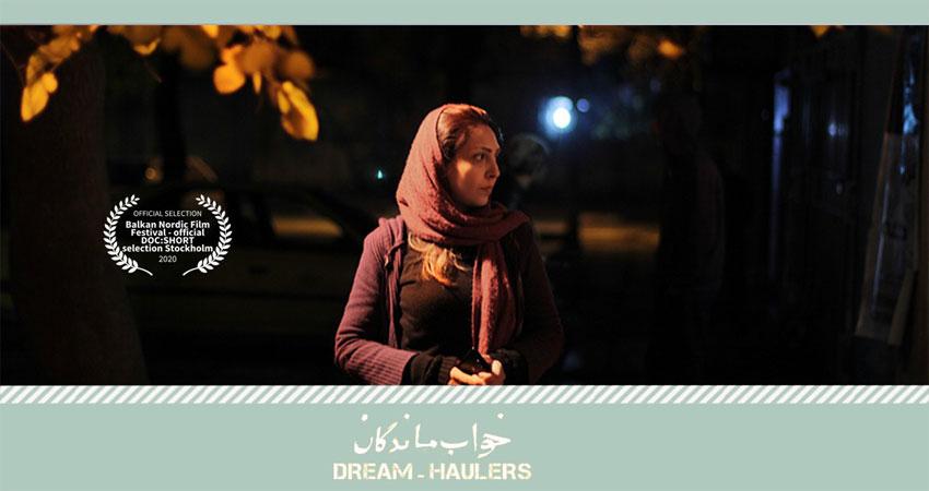 «خواب ماندگان» ایرانی در سوئد
