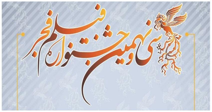 فراخوان سی و نهمین جشنواره فیلم فجر
