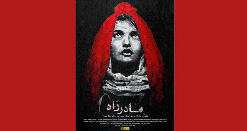 تولید فیلم کوتاه «مادرزاد» در کردستان