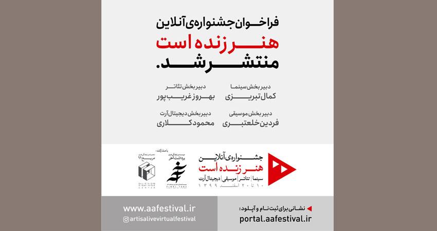 فراخوان جشنواره آنلاین «هنر زنده است» منتشر شد