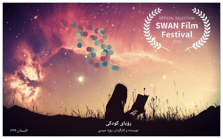 نامزدی «رویای کودکانه» ایرانی در جشنواره استرالیایی
