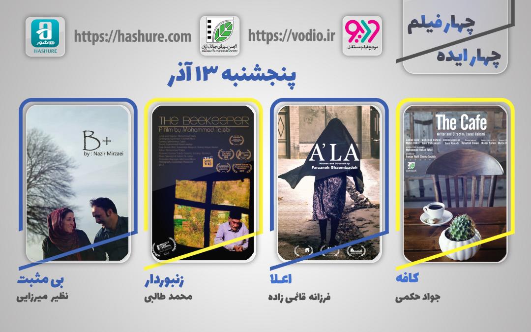 هفته پانزدهم نمایش اینترنتی «چهار ایده، چهار فیلم» از 12 آذر