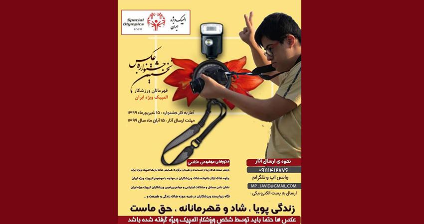 معرفی برگزیدگان جشنواره عکس قهرمانان ورزشکار المپیک ویژه ایران