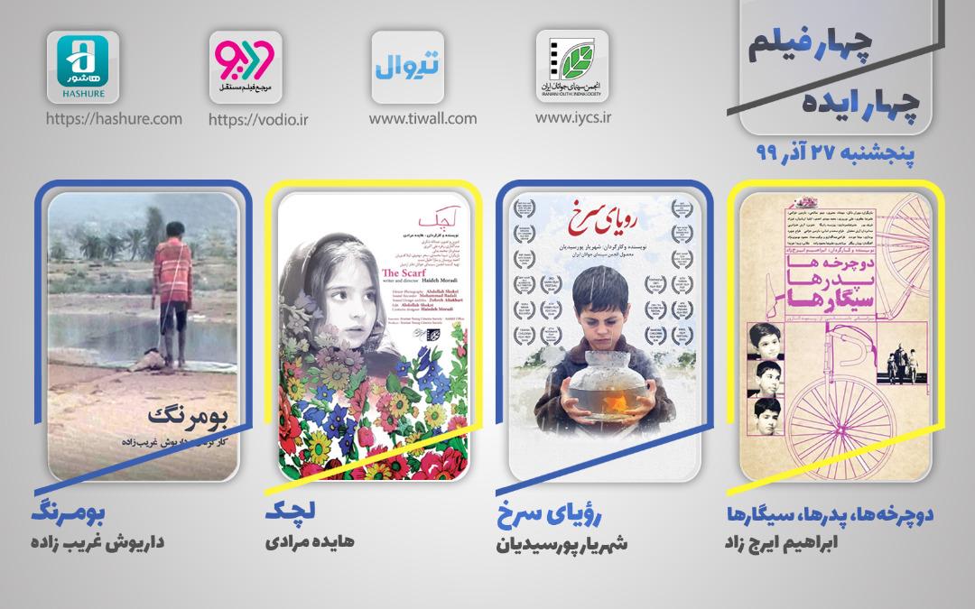 هفته شانزدهم نمایش اینترنتی «چهار ایده، چهار فیلم» از 27 آذر