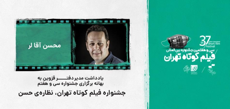 یادداشت مدیر دفتر قزوین به بهانه برگزاری جشنواره سی و هفتم؛ جشنواره فیلم کوتاه تهران،نظارهی حسن