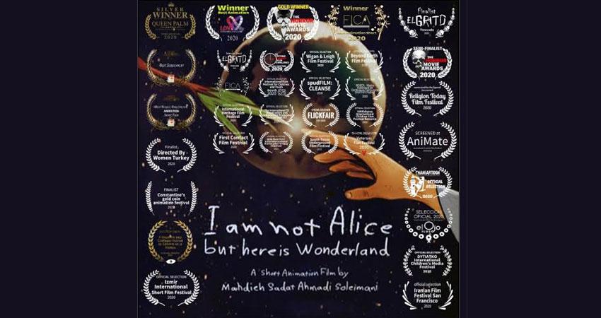 راهیابی «من آلیس نیستم ولی اینجا سرزمین عجایب است» به جشنوارهای در استرالیا