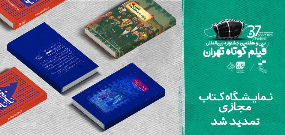 نمایشگاه کتاب مجازی جشنواره فیلم کوتاه تهران تمدید شد