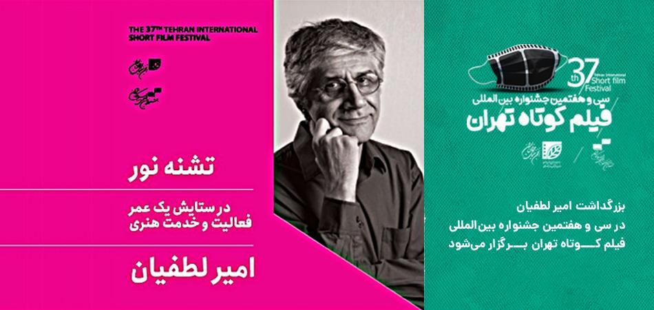 همزمان با اختتامیه سی و هفتمین جشنواره فیلم کوتاه تهران، بزرگداشت امیر لطفیان برگزار میشود