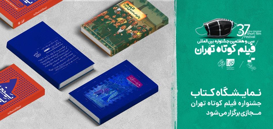 نمایشگاه کتاب جشنواره فیلم کوتاه تهران مجازی برگزار میشود