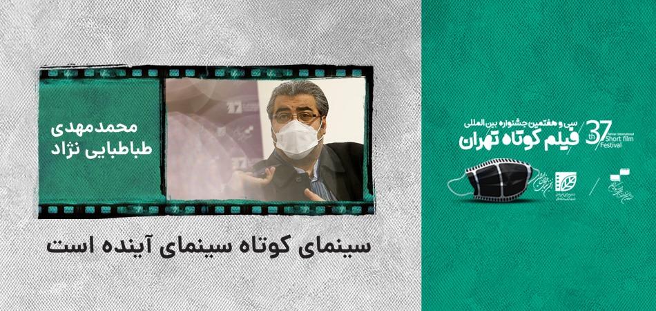 محمدمهدی طباطبایی نژاد در بازدید از جشنواره فیلم کوتاه تهران: سینمای کوتاه سینمای آینده است/ موفقیت فیلم کوتاه از سطح باورها فراتر رفته است