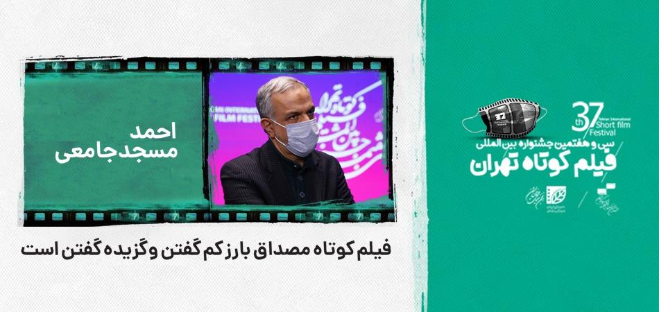 احمد مسجد جامعی: فیلم کوتاه مصداق بارز کم گفتن و گزیده گفتن است