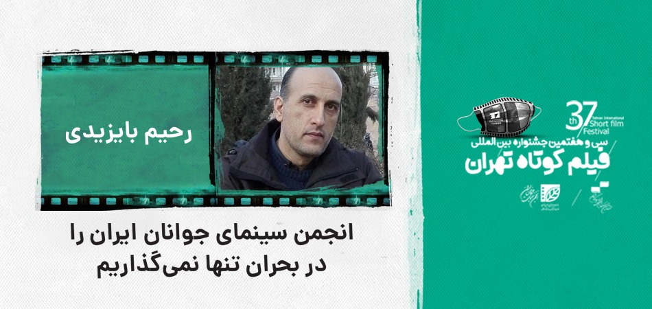 رحیم بایزیدی: انجمن سینمای جوانان ایران را در بحران تنها نمیگذاریم