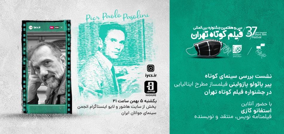 بررسی سینمای کوتاه پازولینی در جشنواره فیلم کوتاه تهران