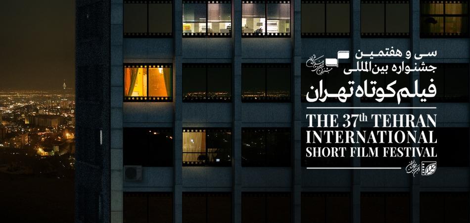 تا ششم بهمن تمدید شد؛ نمایش آثار جشنواره فیلم کوتاه تهران در سامانههای برخط