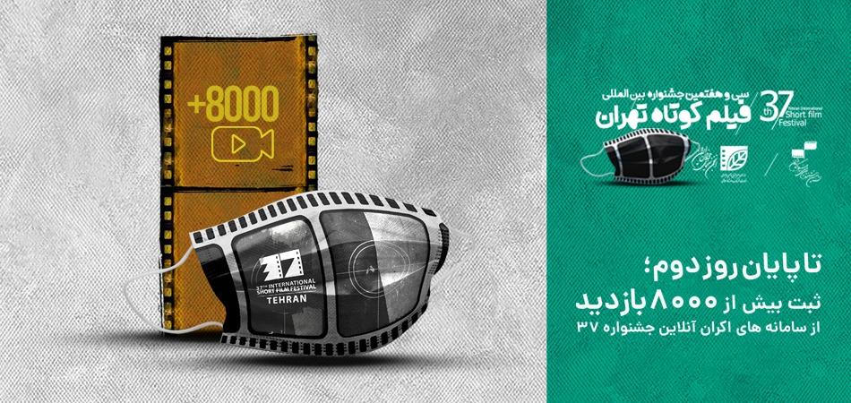 ثبت بیش از 8 هزار بازدید از سامانههای اکران آنلاین جشنواره 37