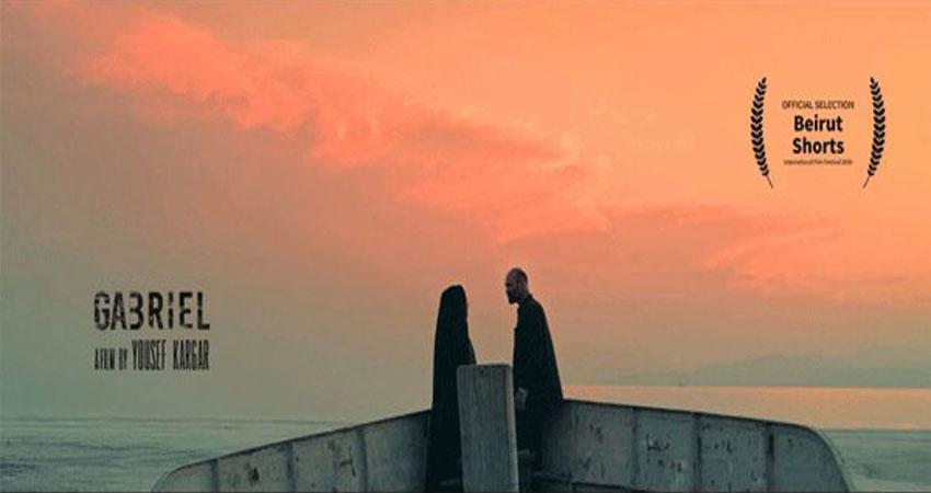 راهیابی «جبرئیل» به جشنواره فیلم کوتاه بیروت