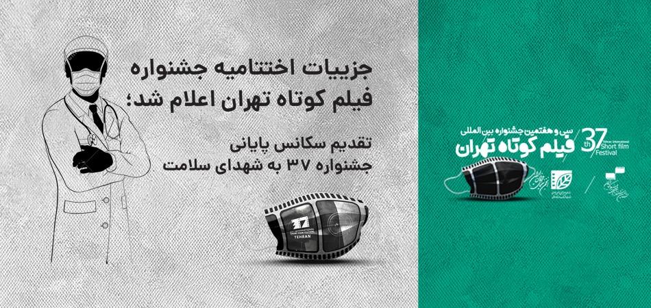 جزییات اختتامیه جشنواره فیلم کوتاه تهران اعلام شد؛ تقدیم سکانس پایانی جشنواره 37 به شهدای سلامت