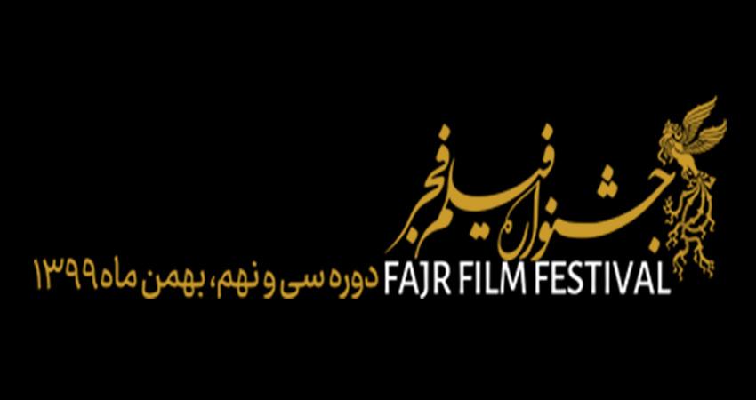 معرفی فیلمهای کوتاه سی و نهمین جشنواره فیلم فجر/ حضور 11 فیلم از انجمن سینمای جوانان ایران در این دوره