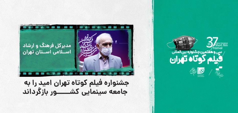 مدیرکل فرهنگ و ارشاد اسلامی استان تهران: جشنواره فیلم کوتاه تهران امید را به جامعه سینمایی کشور بازگرداند
