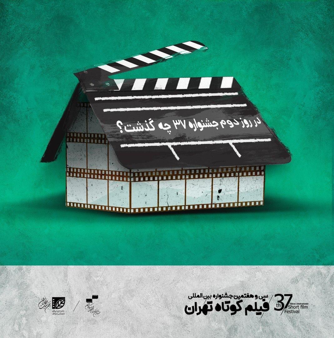 در دومین روز از جشنواره 37 چه گذشت؟ حمایت از سینما در شرایط کرونا/ شکلگیری گعدههای فیلمسازان