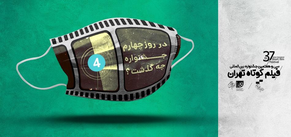 سکانس چهارم از جشنواره سی و هفتم؛ این سینمای جسور