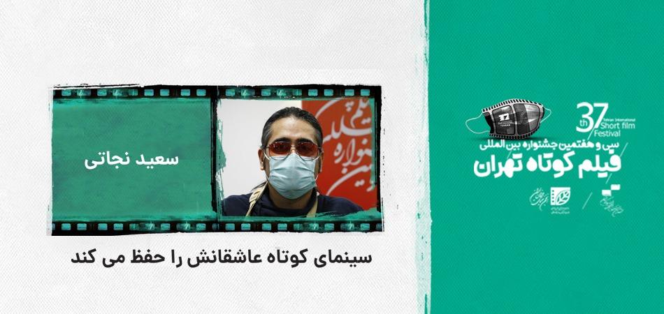 سعید نجاتی: سینمای کوتاه عاشقانش را حفظ می کند