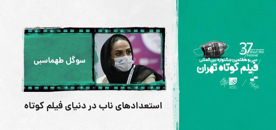 سوگل طهماسبی: استعدادهای ناب در دنیای فیلم کوتاه