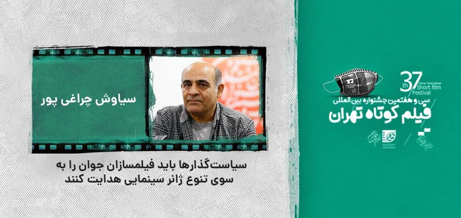 سیاوش چراغی پور: سیاستگذارها باید فیلمسازان جوان را به سوی تنوع ژانر سینمایی هدایت کنند
