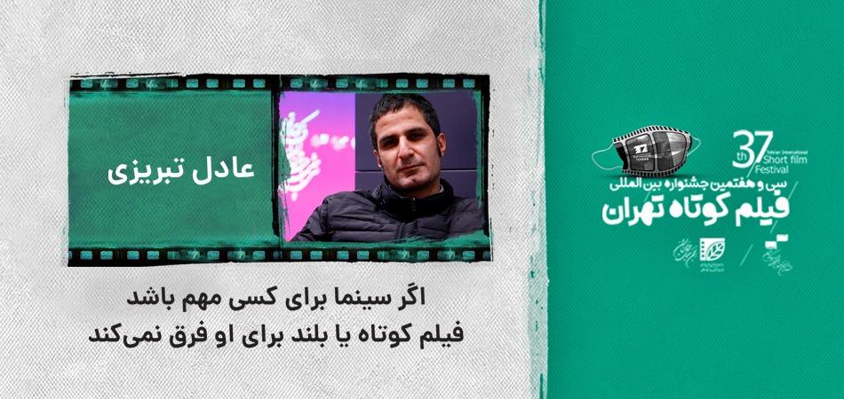 عادل تبریزی: اگر سینما برای کسی مهم باشد فیلم کوتاه یا بلند برای او فرق نمیکند