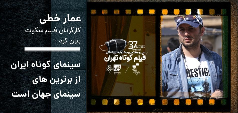 سینمای کوتاه ایران از برترینهای سینمای جهان است