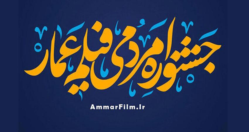 آثار بخش مسابقه جشنواره «عمار» اعلام شد