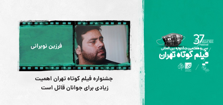 کارگردان فیلم کوتاه «ققنوس»:جشنواره فیلم کوتاه تهران اهمیت زیادی برای جوانان قائل است