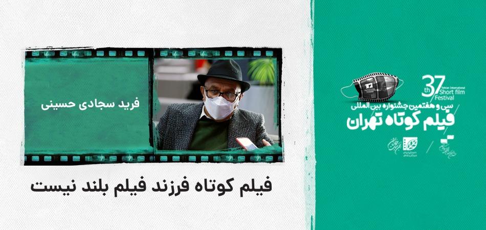 فرید سجادی حسینی: «فیلم کوتاه» فرزند «فیلم بلند» نیست