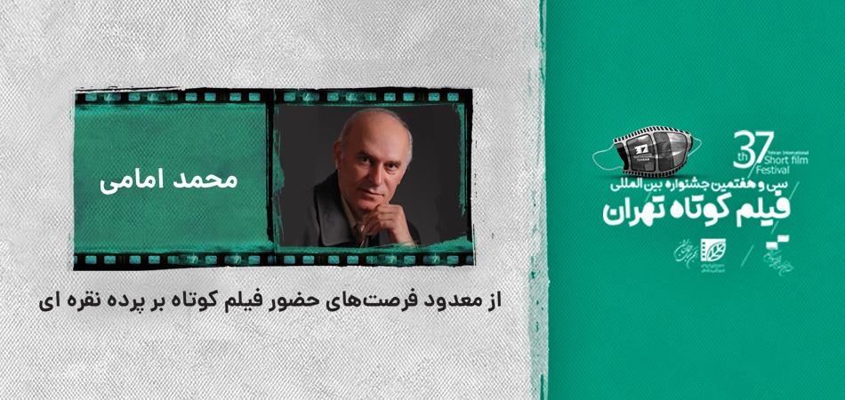 محمد امامی: از معدود فرصتهای حضور فیلم کوتاه بر پرده نقرهای