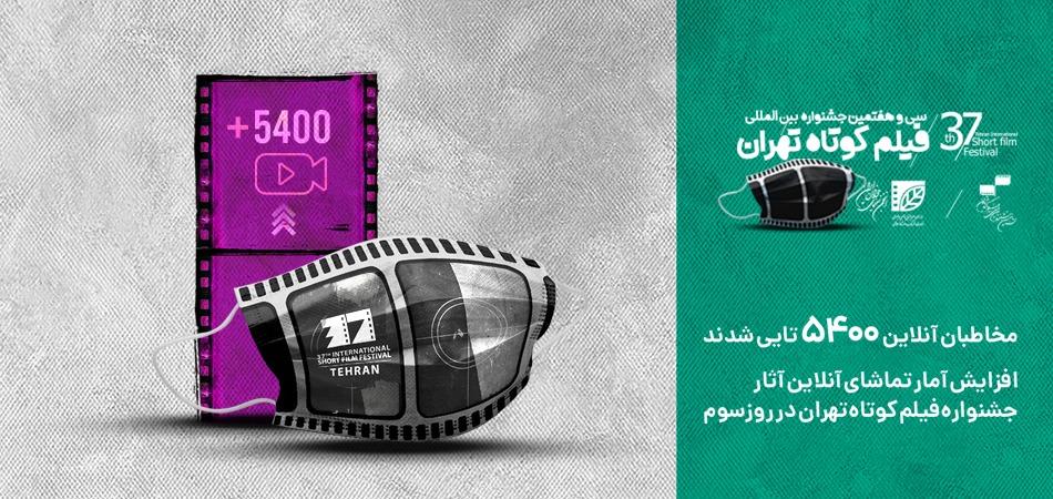 افزایش آمار تماشای آنلاین آثار جشنواره فیلم کوتاه تهران در روز سوم/مخاطبان آنلاین 5400 تایی شدند