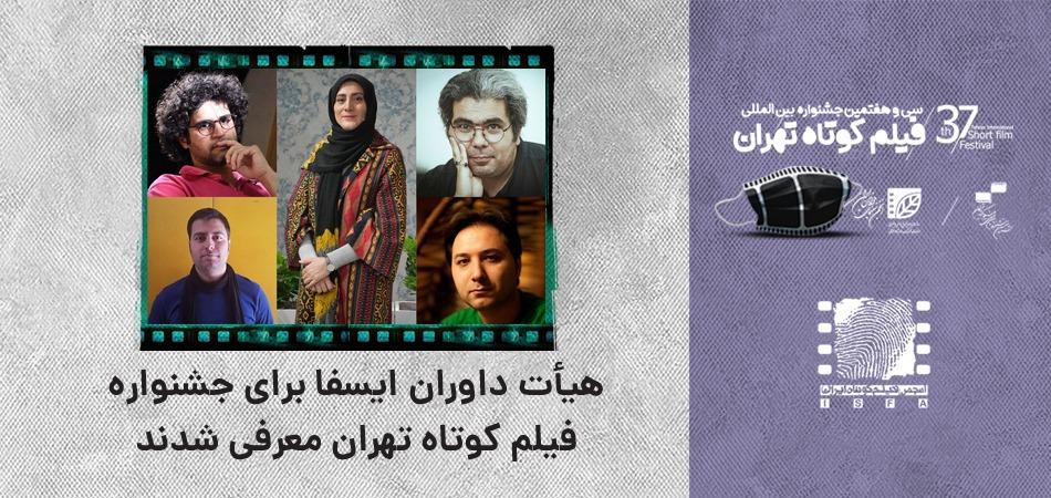 هیأت داوران ایسفا برای جشنواره فیلم کوتاه تهران معرفی شدند