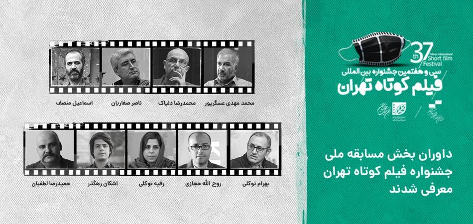 معرفی داوران مسابقه ملی سی و هفتمین جشنواره فیلم کوتاه تهران
