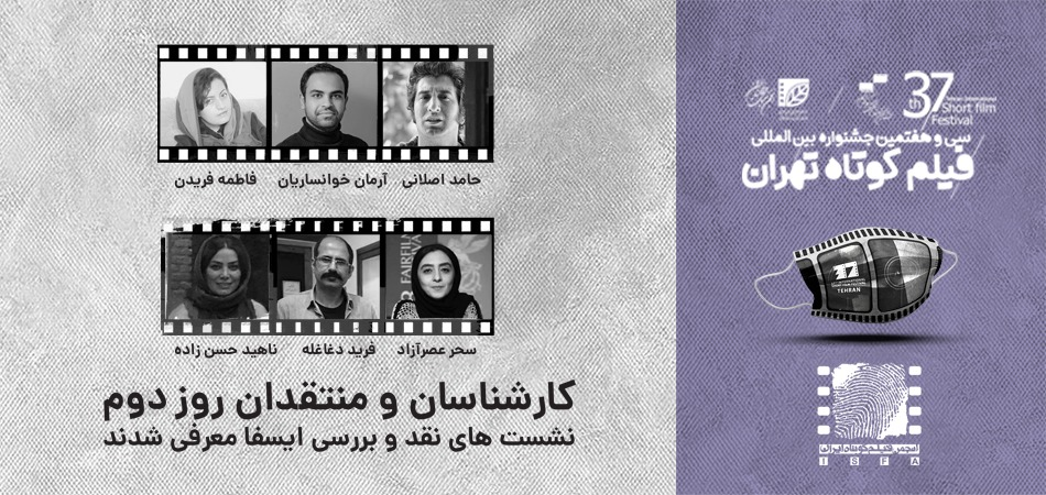 معرفی منتقدان و کارشناسان نشستهای ایسفا در نشستهای روز دوم جشنواره ۳۷