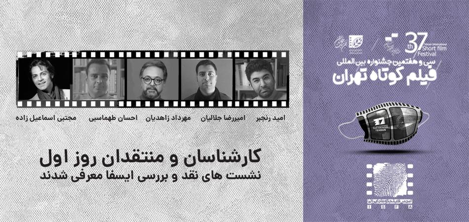 معرفی کارشناسان نشستهای نقد و بررسی ایسفا در روز اول جشنواره ۳۷