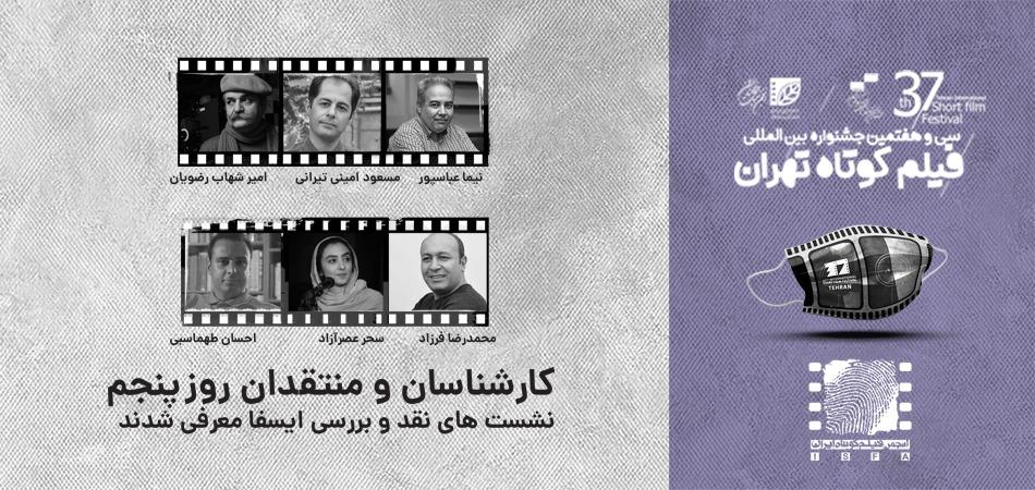معرفی منتقدان و کارشناسان نشستهای ایسفا در روز پنجم از جشنواره ۳۷